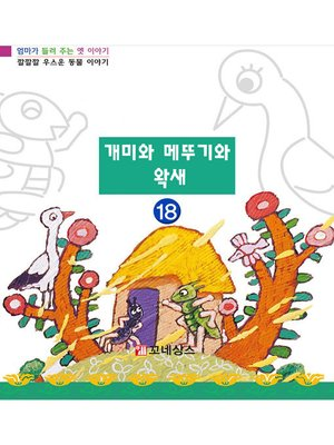 cover image of 개미와 메뚜기와 왁새