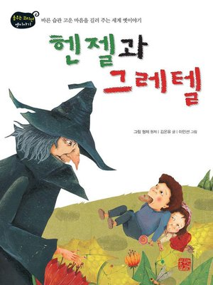 cover image of 헨젤과 그레텔