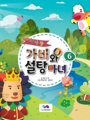 cover image of 사자왕 가비와 설탕마녀, Season 1, Episode 6