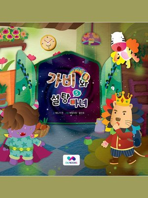 cover image of 사자왕 가비와 설탕마녀, Season 3, Episode 5