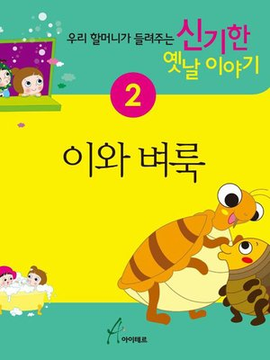 cover image of 이와 벼룩