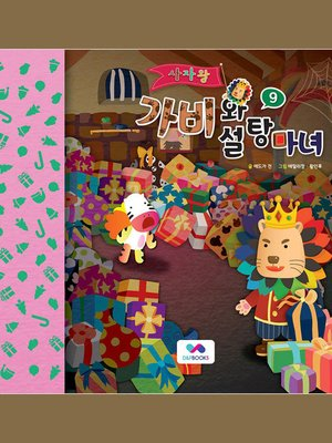 cover image of 사자왕 가비와 설탕마녀, Season 2, Episode 9