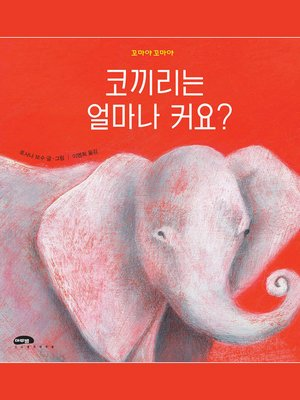 cover image of 코끼리는 얼마나 커요?