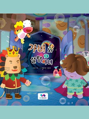 cover image of 사자왕 가비와 설탕마녀, Season 3, Episode 6