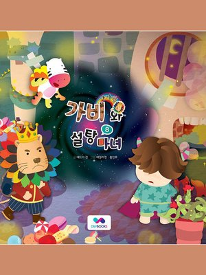 cover image of 사자왕 가비와 설탕마녀, Season 3, Episode 8