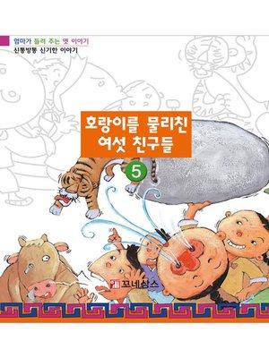 cover image of 호랑이를 물리친 여섯 친구들