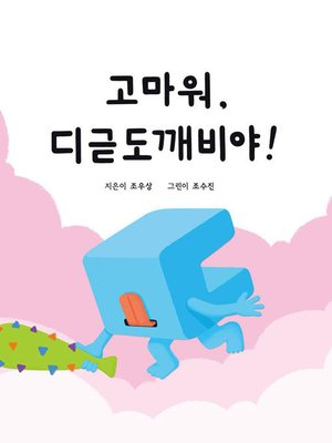 cover image of 고마워, 디귿도깨비야