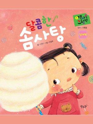 cover image of 달콤한 솜사탕