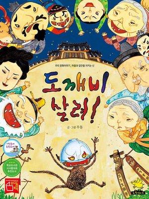 cover image of 도깨비 살려!