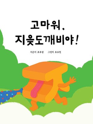 cover image of 고마워, 지읒도깨비야