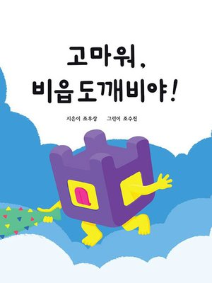 cover image of 고마워, 비읍도깨비야