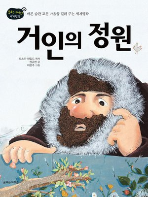 cover image of 거인의 정원