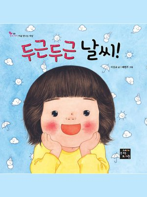 cover image of 두근 두근 날씨!