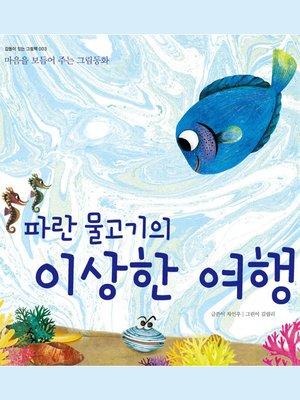cover image of 파란 물고기의 이상한 여행