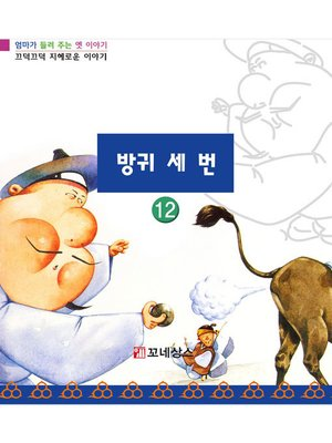 cover image of 방귀 세 번