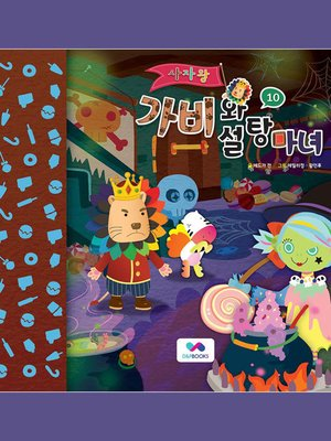 cover image of 사자왕 가비와 설탕마녀, Season 2, Episode 10
