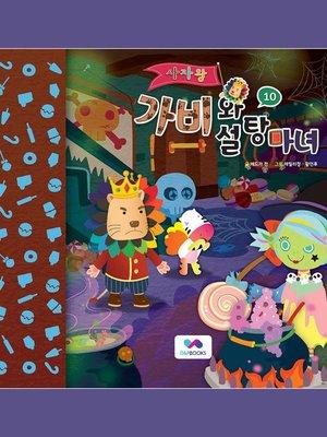 cover image of 사자왕 가비와 설탕마녀, Season 2, Episode 10