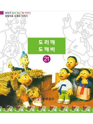 cover image of 도리깨 도깨비