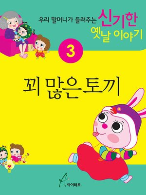 cover image of 꾀 많은 토끼
