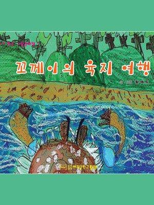 cover image of 꼬께이의 육지 여행
