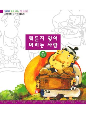 cover image of 뭐든지 잊어버리는 사람