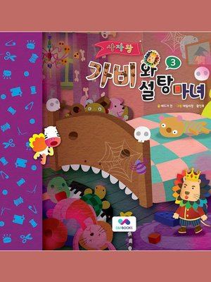 cover image of 사자왕 가비와 설탕마녀, Season 2, Episode 3
