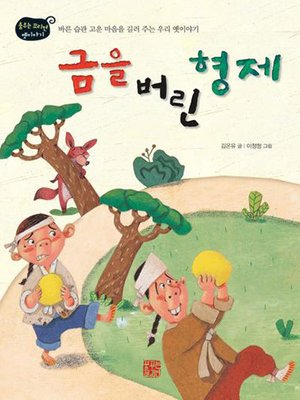 cover image of 금을 버린 형제