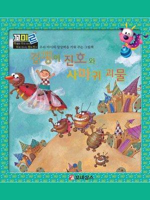 cover image of 겁쟁이 진호와 사마귀 괴물
