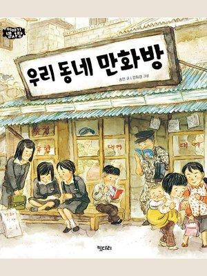 cover image of 우리 동네 만화방