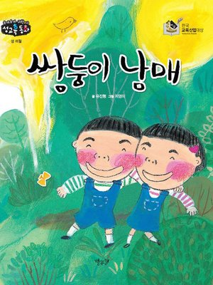 cover image of 쌍둥이 남매