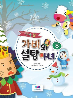 cover image of 사자왕 가비와 설탕마녀, Season 1, Episode 8