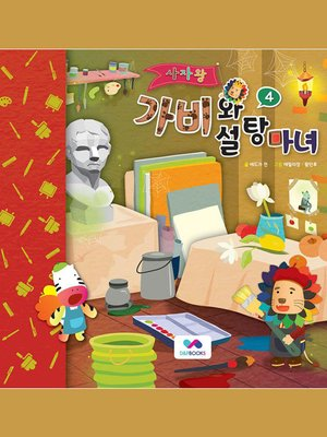 cover image of 사자왕 가비와 설탕마녀, Season 2, Episode 4