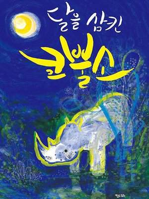 cover image of 달을 삼킨 코뿔소