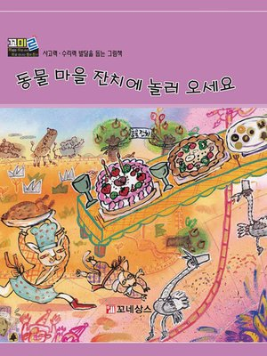 cover image of 동물마을 잔치에 놀러오세요
