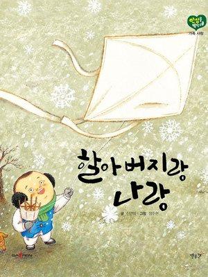 cover image of 할아버지랑 나랑