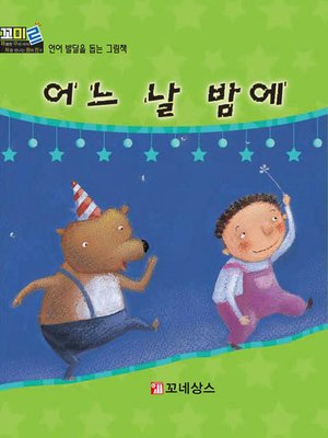 cover image of 어느날 밤에