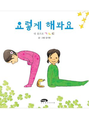 cover image of 요렇게 해봐요