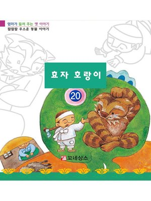 cover image of 효자 호랑이