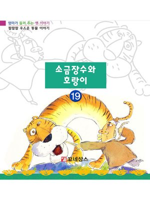 cover image of 소금장수와 호랑이
