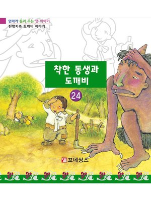cover image of 착한 동생과 도깨비