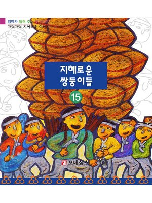 cover image of 지혜로운 쌍둥이들