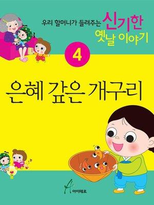 cover image of 은혜 갚은 개구리