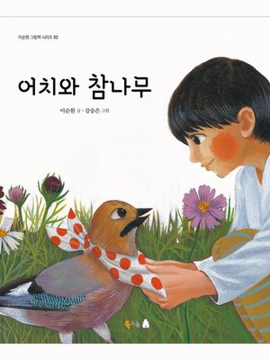 cover image of 어치와 참나무