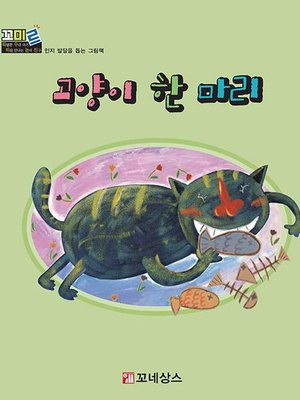 cover image of 고양이 한 마리