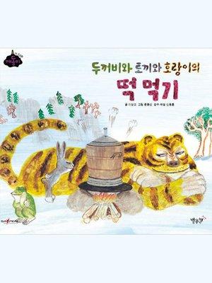 cover image of 두꺼비와 토끼와 호랑이의 떡 먹기