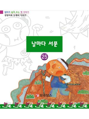 cover image of 날마다 서푼