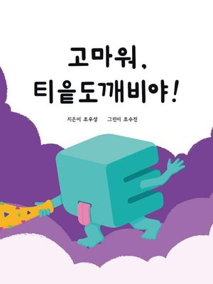 cover image of 고마워, 티읕도깨비야