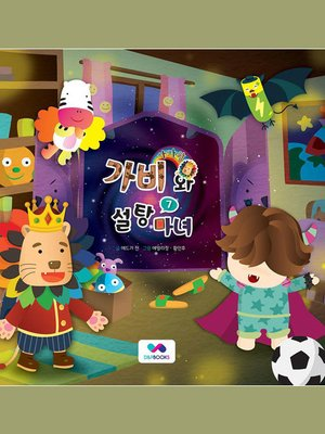 cover image of 사자왕 가비와 설탕마녀, Season 3, Episode 7