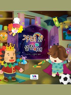 cover image of 사자왕 가비와 설탕마녀, Season 3, Episode 7