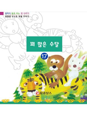 cover image of 꾀 많은 수달